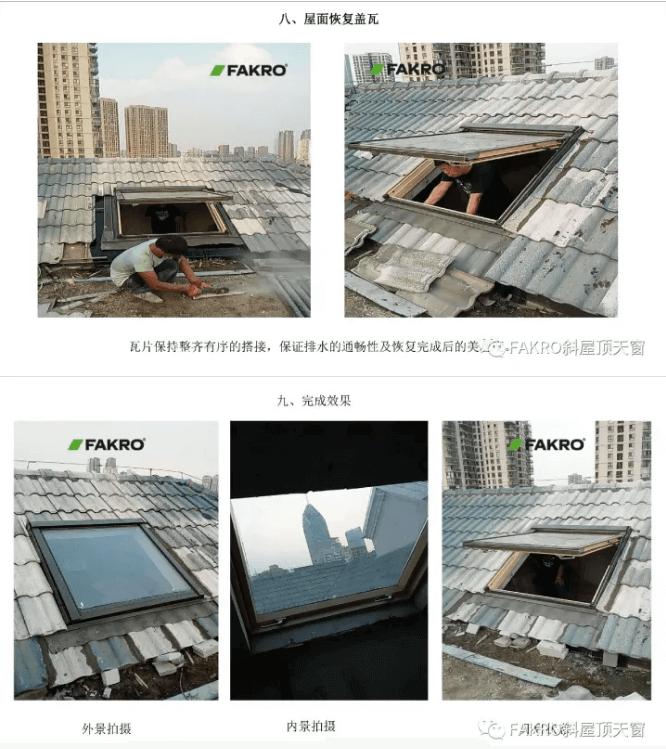 广东客户可参考的武汉环亚艺树家阁楼天窗安装案例